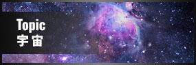 Topic:宇宙